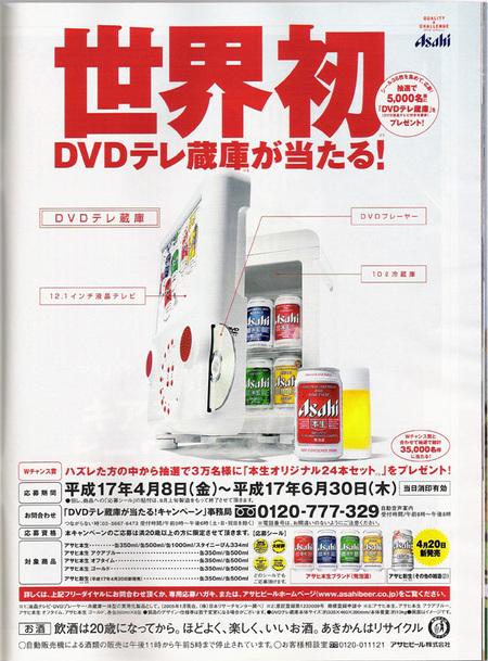 dvd-beer.jpg
